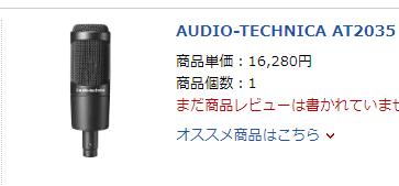 【作業環境】audio-technica AT2035 サイドアドレスマイクロホン【録音】