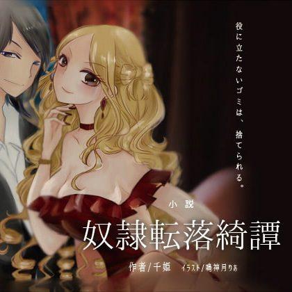 【発売中】奴隷転落綺譚 完全版【小説・ノベル】